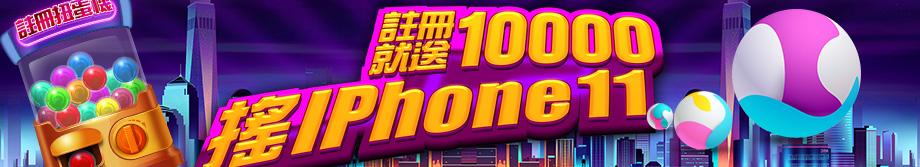 通博娛樂城註冊就送1萬再搖iPhone 11